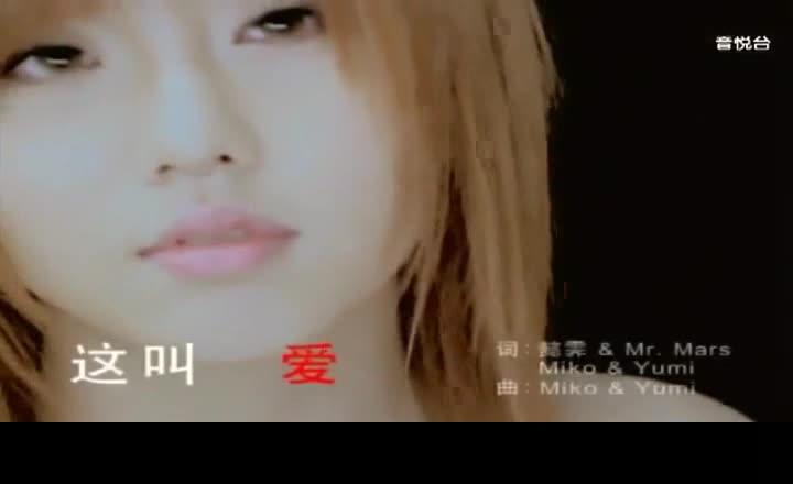 By2 - Zhe jiao ai (Called love) ZWANE MIŁOŚCIĄ