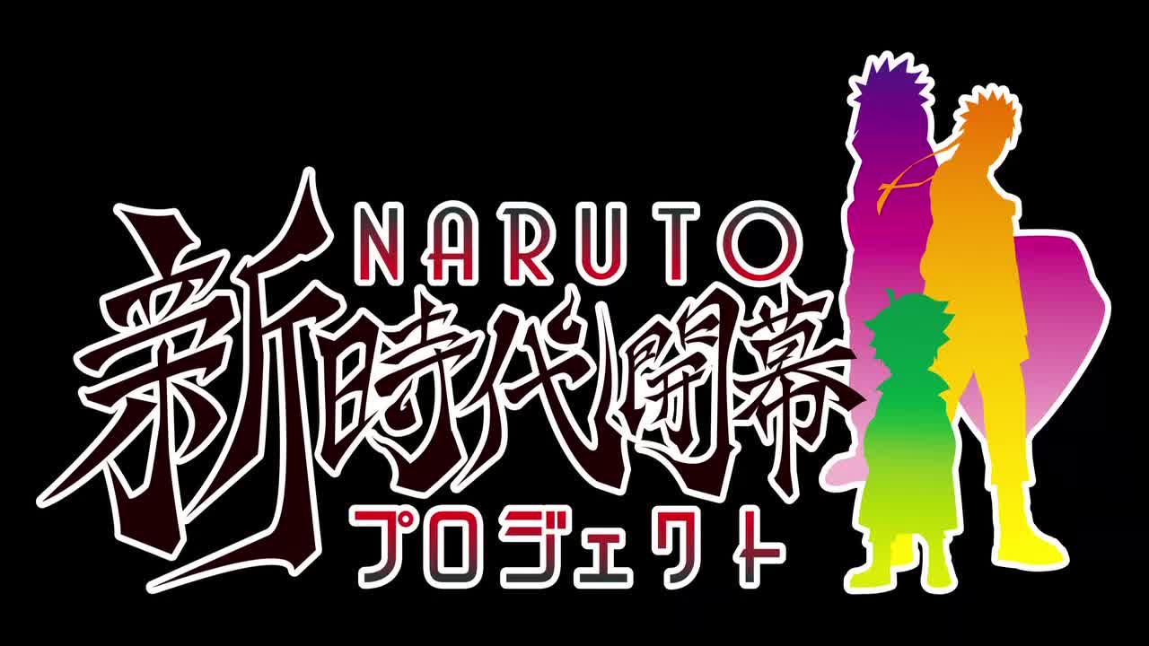 Naruto Shippuuden (Film) 7 Ostatni