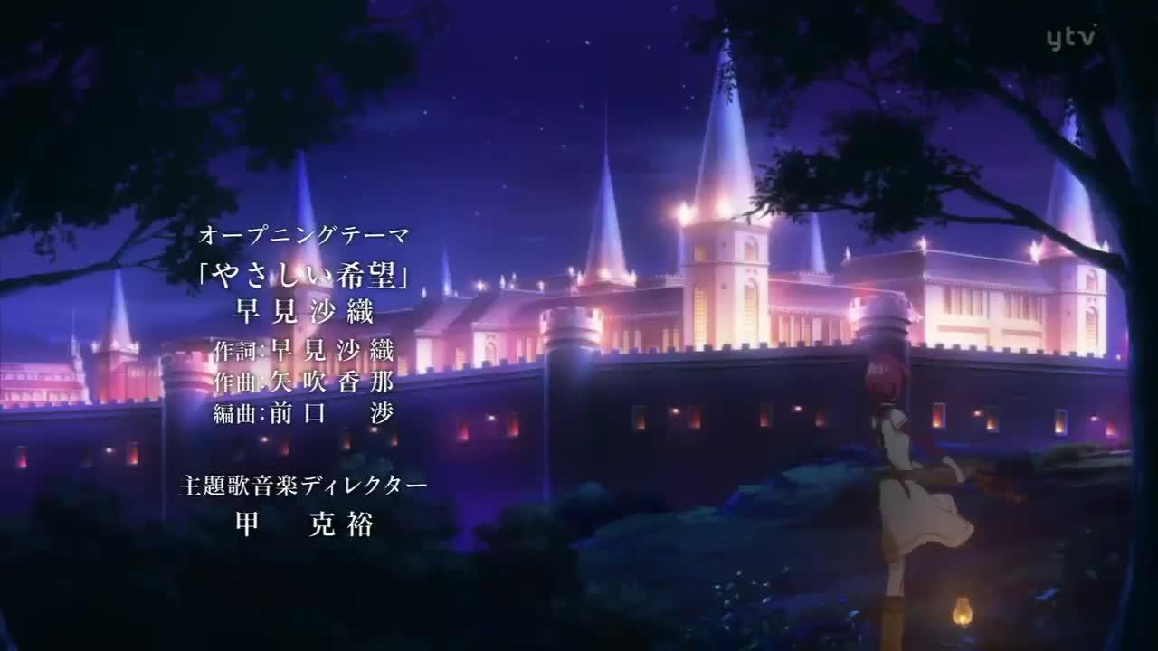 Akagami no Shirayuki-hime odc11