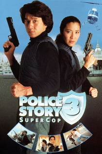 Policyjna opowieść 3: Superglina (1992) Lektor PL