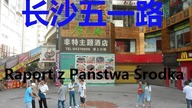 Stolica prowincji Hunan, Changsha. Miasto, z którego nadajemy blog Raport z Państwa Środka.  Nasz blog: http://raportzpanstwasrodka.blog.onet.pl/ Nasz Facebook: https://www.facebook.com/pages/Raport-z-Pa%C5%84stwa-%C5%9Arodka/168991963210910