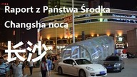 Changsha, miasto które nigdy nie zasypia.  Więcej informacji o nocnym życiu w Changsha http://raportzpanstwasrodka.blog.onet.pl/2010/01/18/changsha-by-night/ Facebook: